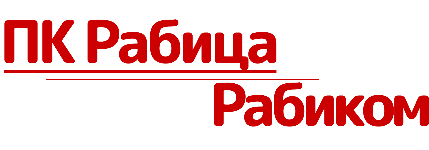 Рабица